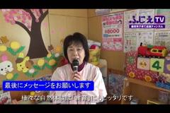 藤枝市子育て応援チャンネル「ふじえTV」2-4