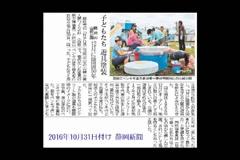 藤枝市子育て応援チャンネル「ふじえTV」2-2